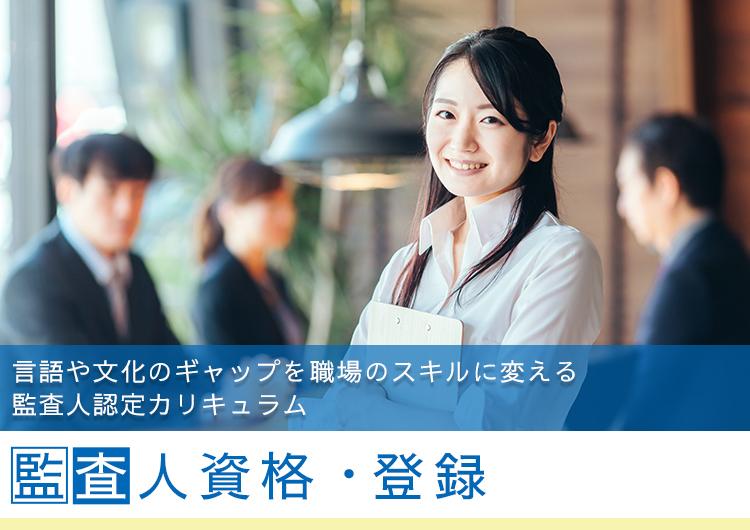 外国人材の輝ける職場を見出し優良事業所として評価・認定をいたします